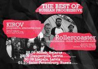 sept_29_Kirov_Rollercoaster